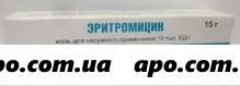 Эритромицин 10000ед/г 15,0 мазь/синтез/