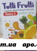 Омега-3 тутти фрутти n45 капс жеват