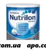 Нутрилон-1 комфорт сух смесь дет400,0