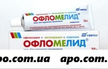 Офломелид мазь д/наруж 30,0/туба