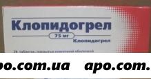 Клопидогрел 0,075 n28 табл п/плен/оболоч/биоком