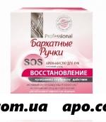 Бархатные ручки крем-масло д/рук sos-восстановление интенсив концентрат 45мл