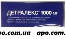Детралекс 1,0 n30 табл п/плен/оболоч