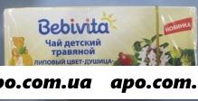 Бэбивита чай липовый--душиц-анис-шипов д/дет20,0