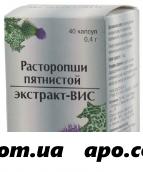 Расторопши пятнистой экстракт-вис n40 капс