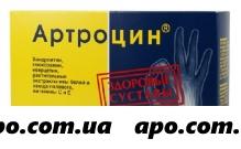 Артроцин n36 капс