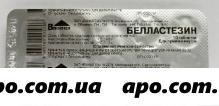 Белластезин 0,3 n10 табл /вифитех