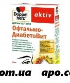 Доппельгерц актив офтальмодиабетовит n30 капс