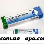 Гидрокортизон 1% 10,0 мазь /нижфарм/