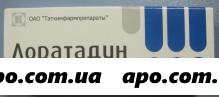 Лоратадин 0,01 n10 табл /татхимфарм
