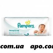 Памперс салфетки sensitive детские n12