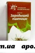 Масло косметич зарод пшеницы 30мл инд/уп /натур масла/