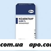 Ксалатан 0,005% 2,5мл гл капли флак/кап