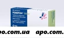 Ремерон 0,03 n30 табл п/о