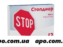 Стопдиар 0,2 n12 капс