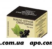 Масло косметич черной смородины 75мл /банка/