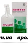 Мирамистин 0,01% 150мл с распылителем