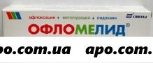 Офломелид мазь д/наруж 100,0/туба
