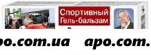 Валентина дикуля бальзам-гель спортивный 100мл
