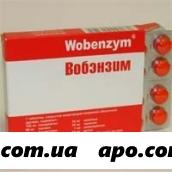 Вобэнзим n40 табл п/кишечнораств/оболоч