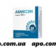 Амиксин 0,125 n10 табл п/о