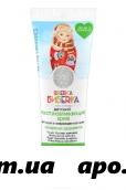 Siberica бибеrika детский крем сибирячок-здоровячок 75мл