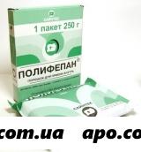Полифепан 250,0 пор