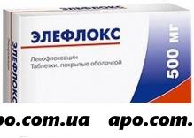 Элефлокс 0,5 n10 табл п/о