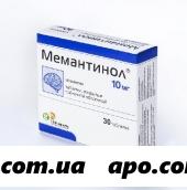 Мемантинол 0,01 n30 табл п/о