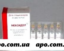 Мексидол 0,05/мл 5мл n20 амп р-р в/в в/м/эллара