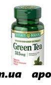 Нэйчес баунти зеленый чай с худией n50 капс