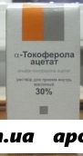 Альфа-токоферола ацетат 0,3/мл 50мл флак р-р масл