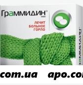 Граммидин нео n18 табл д/рассас