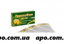 Гриппофлю экстра от простуды/гриппа 13,0n3/лимон/