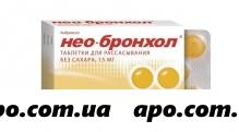 Нео-бронхол 0,015 n20 табл д/рассас /б/сахара/