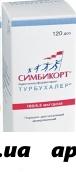 Симбикорт турбухалер 4,5+160мкг/доза120доз пор д/и