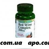 Нэйчес баунти комплекс красного вина 200мг n60капс