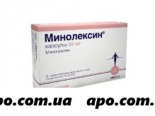 Минолексин 0,05 n20 капс
