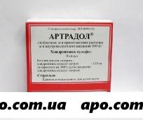Артрадол 0,1 n10 амп лиоф д/р-ра в/м