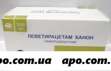 Леветирацетам канон 0,5 n60 табл п/плен/оболоч