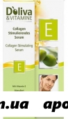 Долива vitamine сыворотка п/перв призн старен15мл