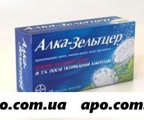 Алка-зельтцер n10 шип табл