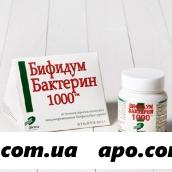 Бифидумбактерин 1000 n30 табл