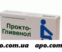 Прокто-гливенол n10 супп рект