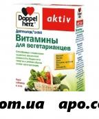 Доппельгерц актив витамины д/вегетарианцев n30 табл