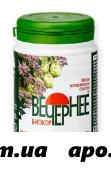Вечернее биокор №120 валериана + хмель + мята