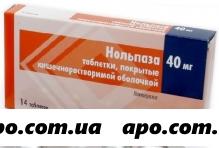 Нольпаза 0,04 n14 табл п/о