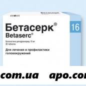 Бетасерк 0,016 n30 табл