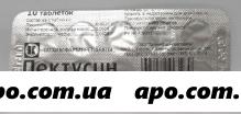 Пектусин n10 табл д/рассас/татхимфарм