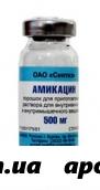 Амикацин 0,5 n50 флак пор в/в в/м